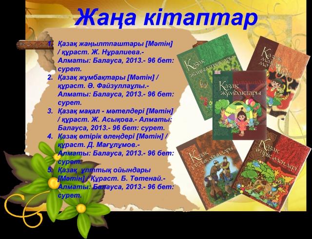 Жаңа кітаптар - 22 Ноября 2013 - Узункольская детская библиотека